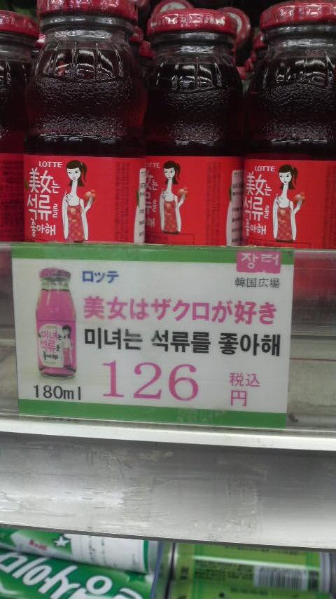 謎の韓国飲料3