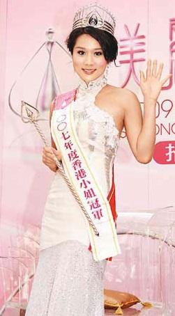 2007ミス香港
