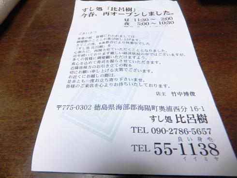 2014_1104_193647.jpg