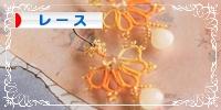 にほんブログ村 ハンドメイドブログ レースへ