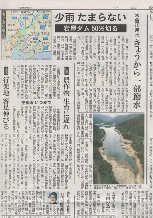 新聞記事_convert_20130613154824
