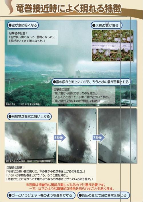 tornado6_convert_20130906181836.jpg