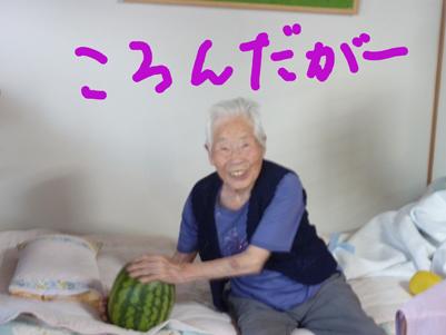 目方当て95