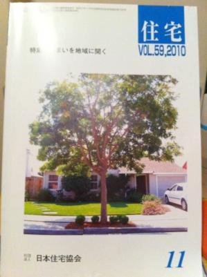日本住宅学会