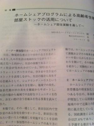 日本住宅学会1