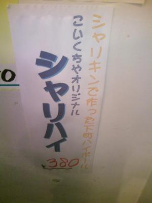 koikuchiya10032514.jpg