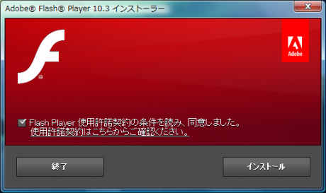 update_flash_player_10_3_181_14_1_2