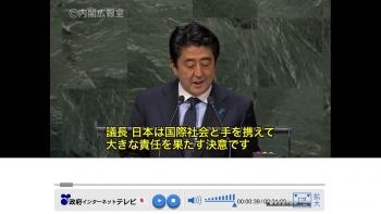 140930安倍首相の国連演説