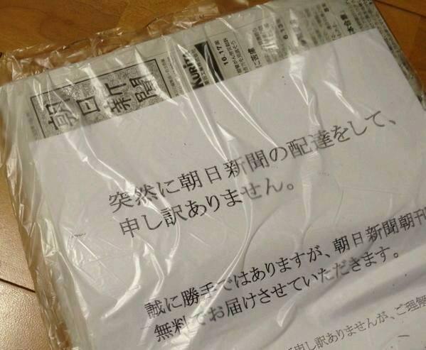 朝日新聞の不法投棄