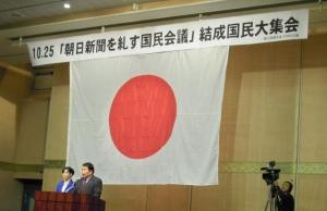 朝日糺す国民会議