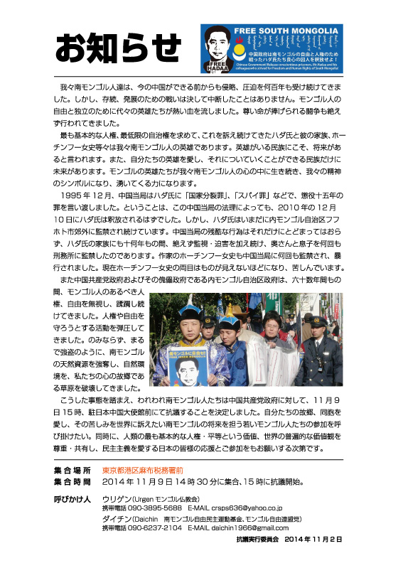141109c抗議活動告知