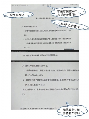 141031水産庁通達2