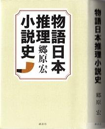 20130821物語日本推理小説史