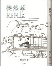 20130822徒然草REMIX