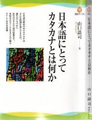 20131008日本語のとってカタカナ