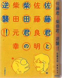 20131009佐藤君と柴田君の逆襲