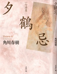 20131015夕鶴忌