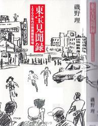 20131105東宝見聞録