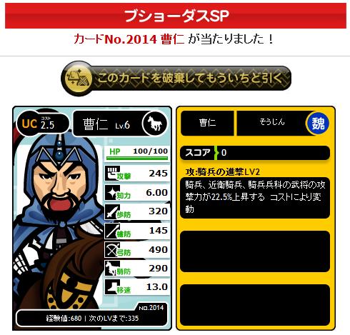 33鯖SP1