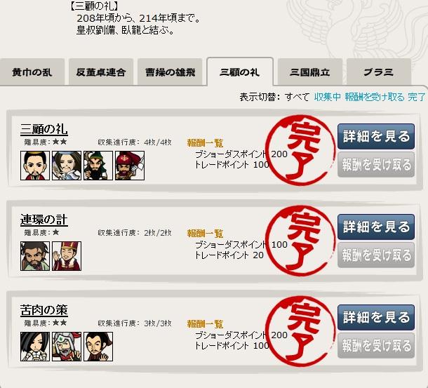 武将図鑑5
