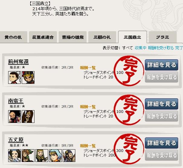武将図鑑6