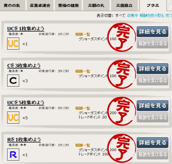 武将図鑑7