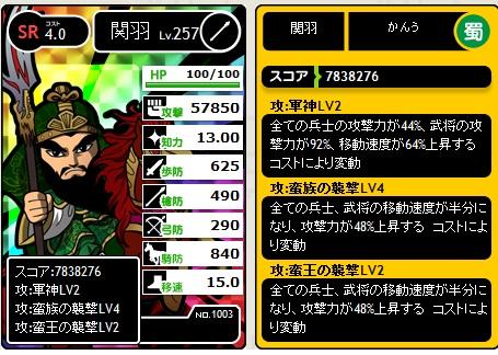 27SR関羽
