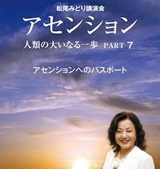 松尾DVD