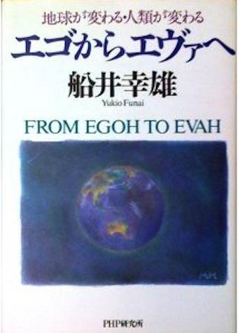 エゴからエヴァへの本