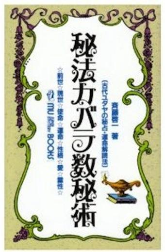 カバラ数秘術の本