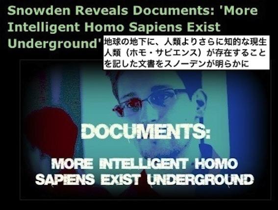 スノーデン地底人告白