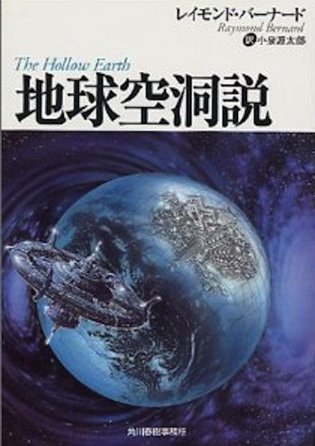 地球空洞説