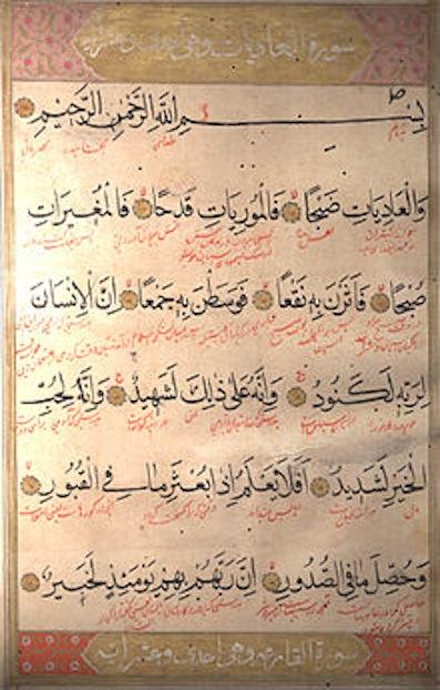 220px-Quran_page_in_naskh.jpg