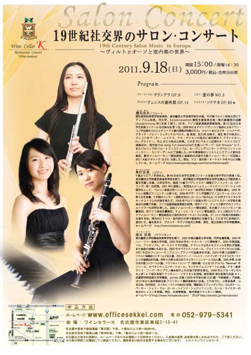 salon-concert.jpg