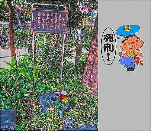 死刑(HDRアートクラフト・中)