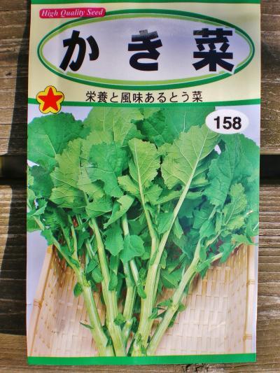 かき菜種袋_convert_20111117173031