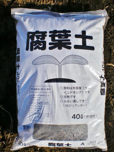 腐葉土_convert_20120106160707