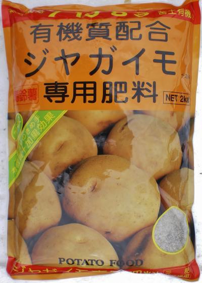肥料_convert_20120324164725