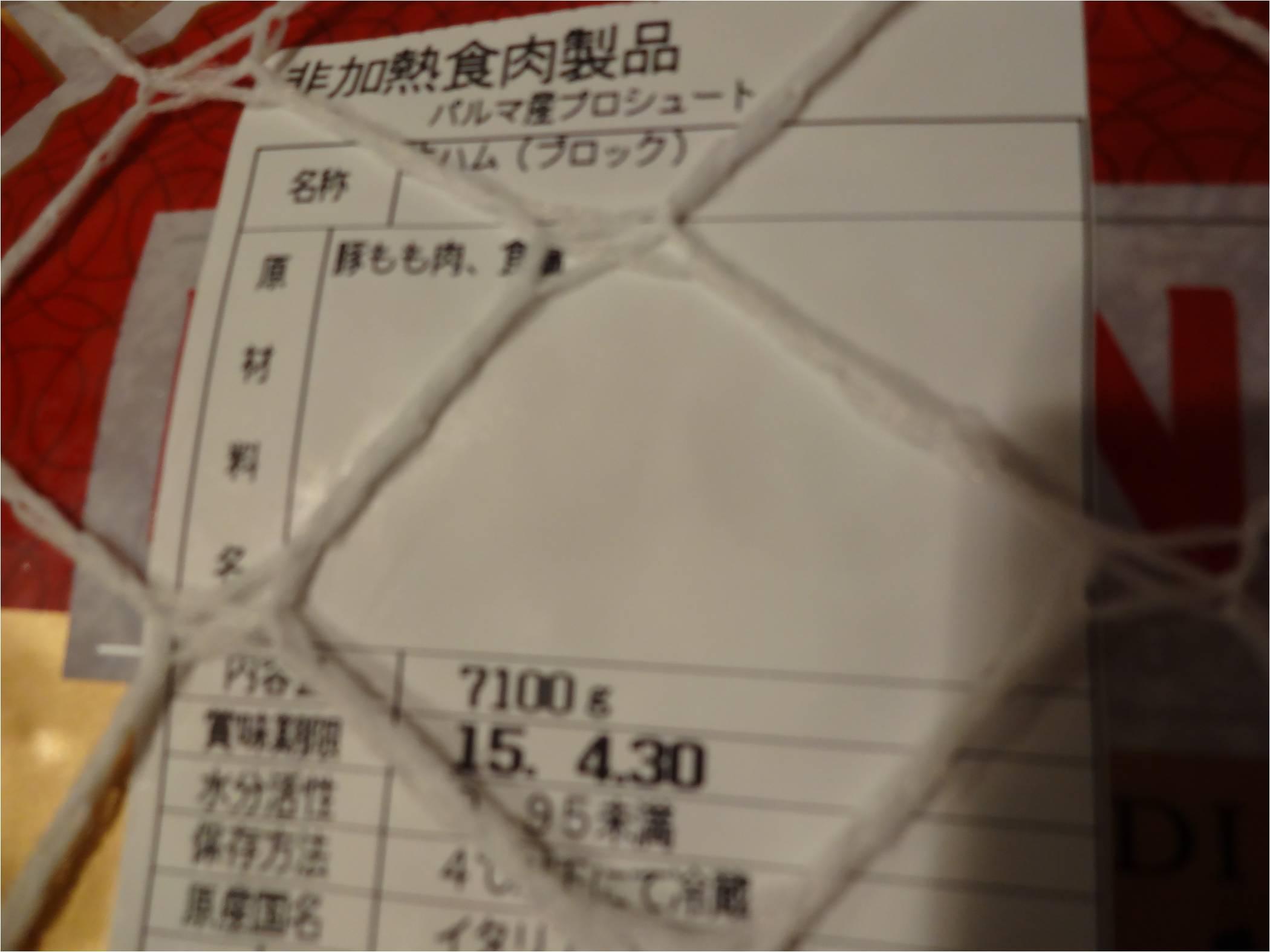 生ハム1-2
