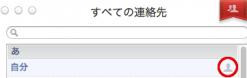 スクリーンショット 2012-03-14 1.16.44