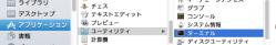 スクリーンショット 2012-03-23 15.27.41