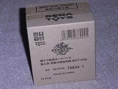 テク拡張カード3BOX