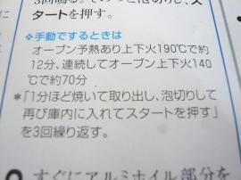 P1010431_convert_20110325122651[1]kasutera5