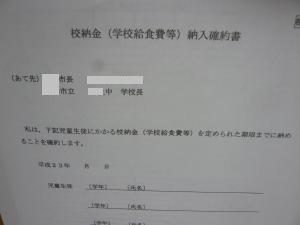 P1010756_convert_20110414090909[1]seiyakusyo413