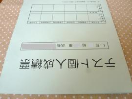 P1010920_convert_20110425130933[1]seisekihyou