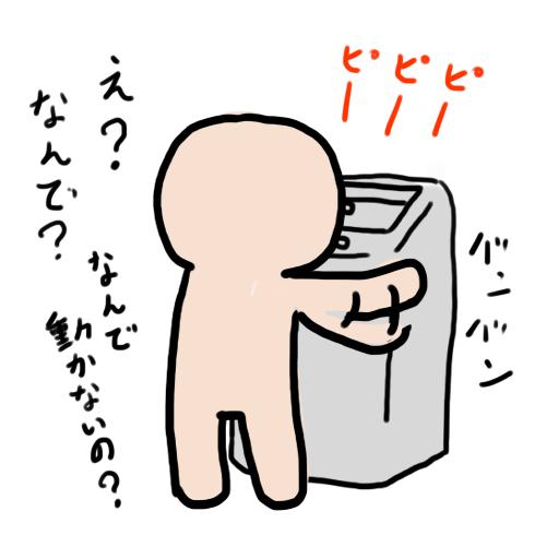 洗濯機が壊れる