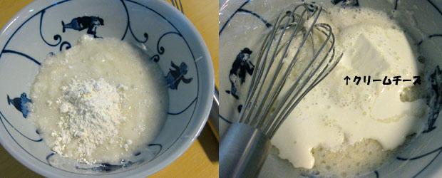 山芋チーズクリーム