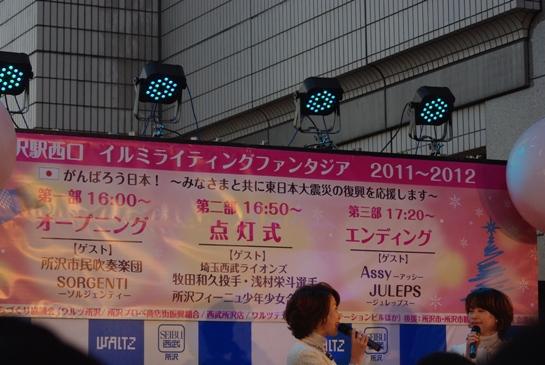 所沢駅イルミ点灯式オープニング