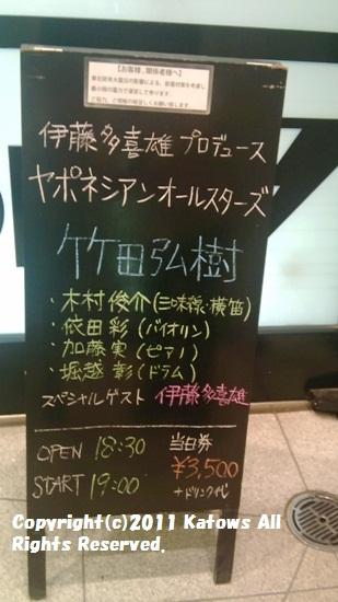 ライブ看板  竹田弘樹