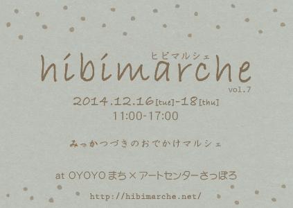 hibimarchevol7.jpg